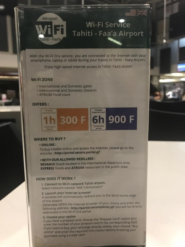 ファアア空港Wi-Fi