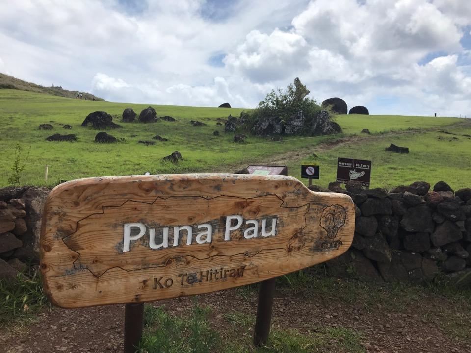 イースター島のプナパウ