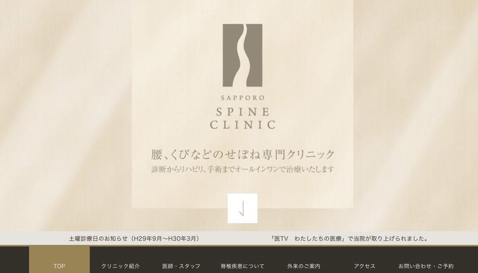 札幌スパインクリニック