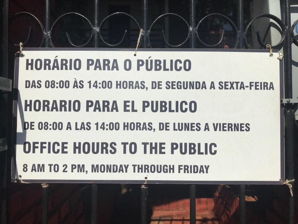 ブラジル大使館営業時間