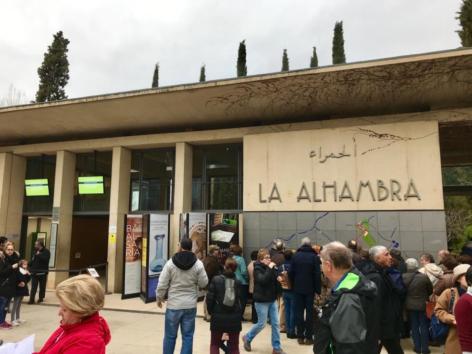 アルハンブラ宮殿の入り口