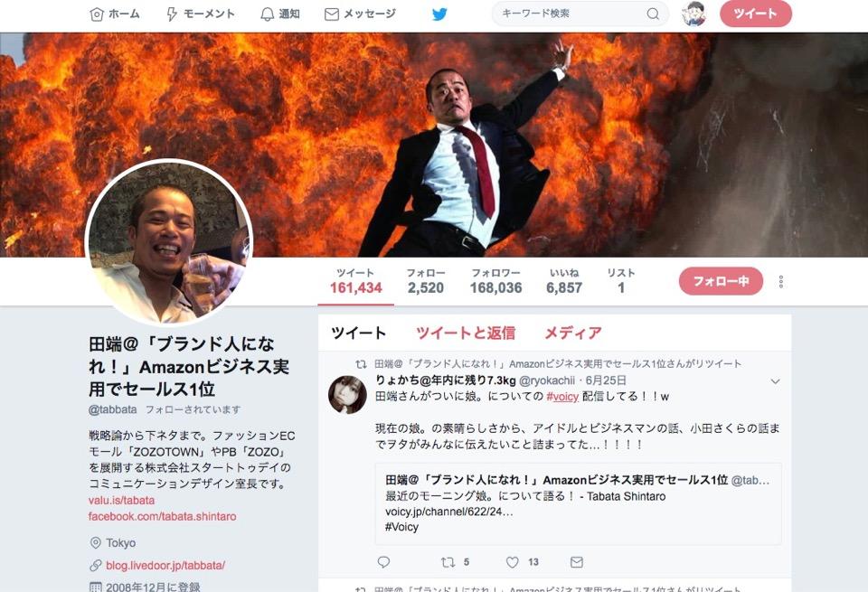 田端信太郎さんTwitter