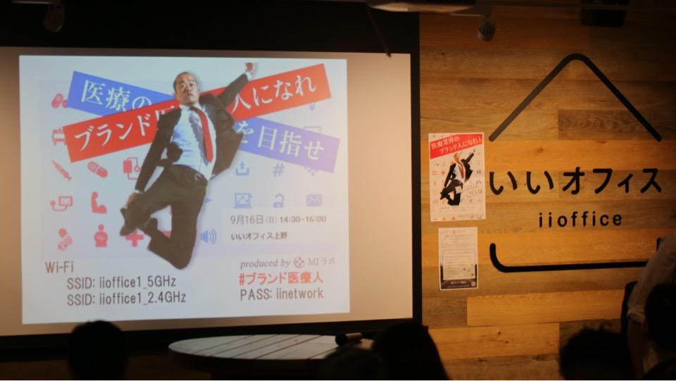 田端信太郎さん講演「医療業界のブランド人になれ」ー質疑応答①ー