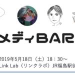 第3回メディBAR in 大阪