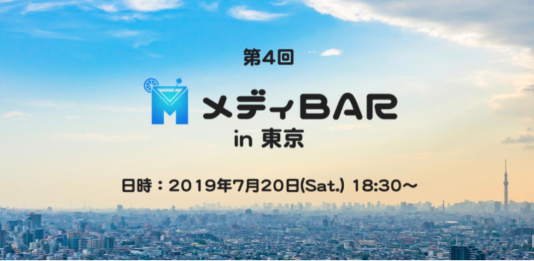 第4回 メディBAR in 東京